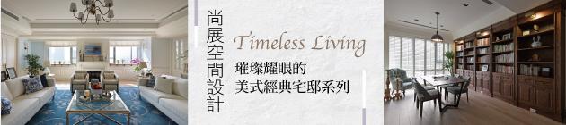 Timeless Living 璀璨耀眼