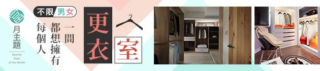 每個人都想擁有一間更衣室! 屬於你的夢想更衣室~