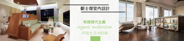 有機現代主義 呼吸生活中的綠