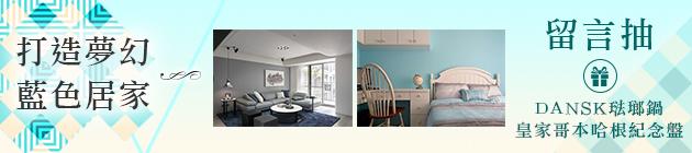 打造夢幻藍色居家,今夏最消暑的時尚色彩!