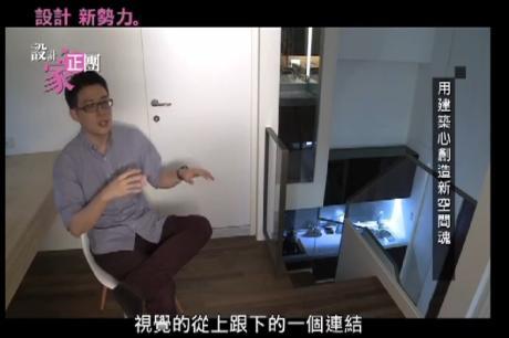 【TV】林政緯_用建築心創造新空間魂(下)_第3集