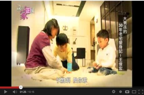 【TV】王俊宏_大男孩的30年老宅變身記(上)_第27集