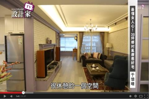 【TV】于懷晴_最懂女人心! 30坪鄉村風療癒好宅(上)_第125集