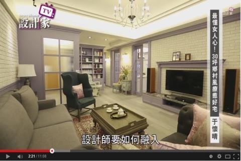 【TV】于懷晴_最懂女人心! 30坪鄉村風療癒好宅(上)_第126集