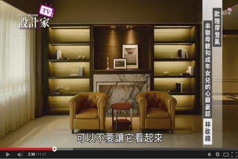 【TV】林政緯_歐陸摩登風 串聯母親和成年女兒的心願豪邸(上)_第130集