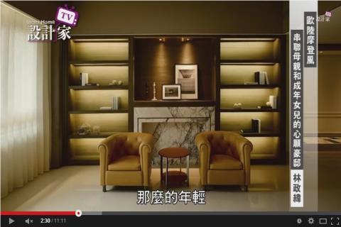 【TV】林政緯_歐陸摩登風 串聯母親和成年女兒的心願豪邸(上)_第132集