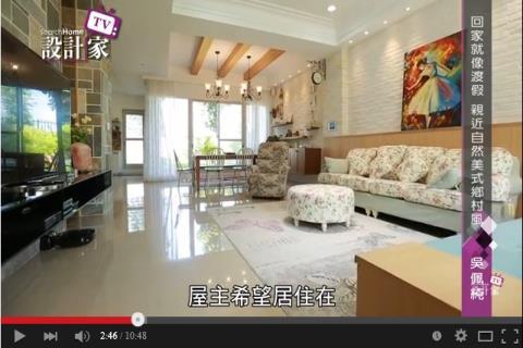 【TV】吳佩純_回家就像渡假 親近自然美式鄉村風(上)_第152集