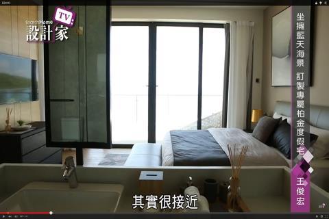 【TV】王俊宏_坐擁藍天海景 訂製專屬柏金度假宅(下)_第161集